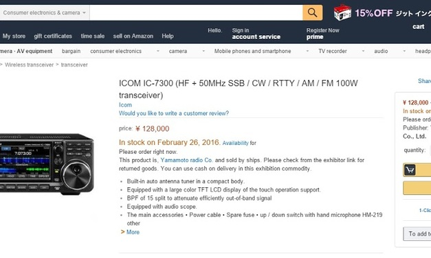 Icom IC-7300 available in Japan